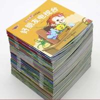 《宝宝睡前故事绘本》全套100册 儿童有声读物
