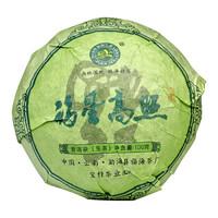 有券的上:fuhaiteafactory 福海茶厂 云南勐海乔木普洱茶 100g *27件