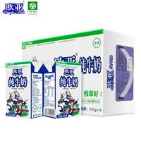 Europe-Asia/欧亚 营养早餐奶 250g*16盒