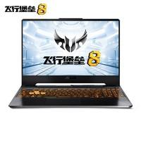 新品发售:ASUS 华硕 飞行堡垒8 15.6英寸笔记本(i7-10870H、8GB、 512GB、GTX 1660Ti、144Hz)