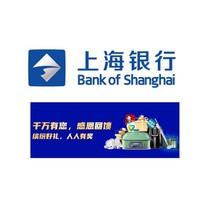 移动专享:上海银行 感恩回馈赢好礼