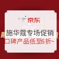 促销活动:京东商城 施华蔻 专场促销
