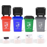 移动专享:巧之木 儿童早教垃圾分类桶  4件 4桶+108卡+教程