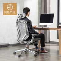 网易严选 人体工学转椅 动态撑腰安全防爆 书房办公室家用转椅 高端版 灰色