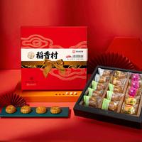稻香村 团团圆圆礼盒 6口味15饼 510g