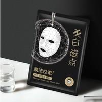Mask Family 膜法世家 美白磁点保湿面膜 25ml*10片