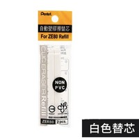 Pentel 派通 ZE81 可换芯笔形橡皮擦 替芯2个装