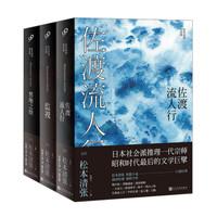 松本清张短经典(套装共3册)(黑地之绘+佐渡流人行+监视)(囊括28部经典悬疑名作)