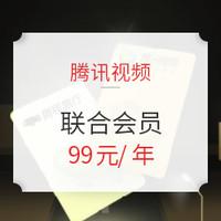 促销活动:腾讯视频VIP会员年卡+同程黑鲸会员年卡