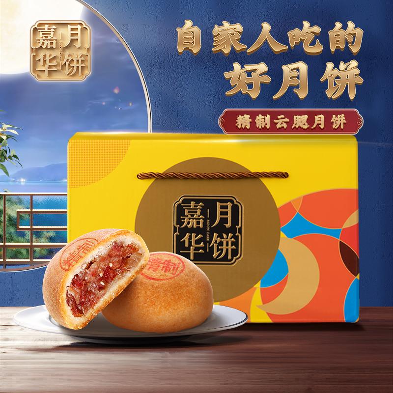 嘉华月饼云腿月饼10枚云南特产零食小吃传统糕点心云腿月饼中秋礼