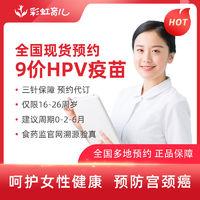全国九价四价hpv宫颈癌疫苗预防子宫颈癌预约代订