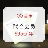 QQ音乐会员年卡+同程黑鲸会员年卡