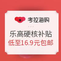25日10点、促销活动:考拉海购 乐高硬核补贴专场