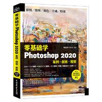 《零基础学Photoshop 2020》