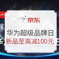 促销活动:京东 923华为超级品牌日
