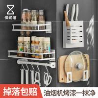 懒角落厨房置物架壁挂免打孔调味料架用品砧板架挂架收纳架子刀架