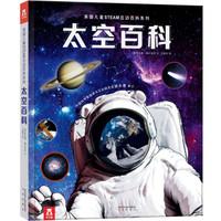 《美国儿童STEAM互动百科系列:太空百科》