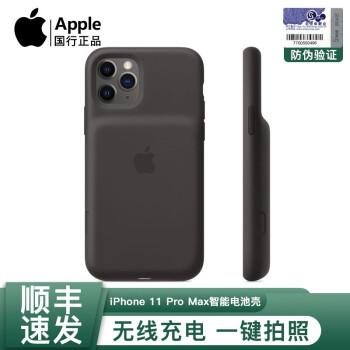 Apple苹果原装 iphone11ProMax智能电池壳背夹式充电宝11ProMax保护壳移动电源 黑色