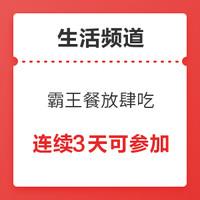 生活频道:外卖福利日 连续3天免费霸王餐放肆吃