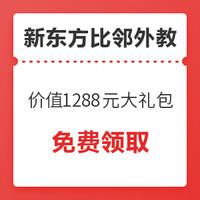 优惠券码:新东方比邻外教 价值1288元英语资料大礼包