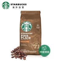 星巴克 Starbucks Pike Place 烘焙咖啡豆中度烘焙 200g *5件