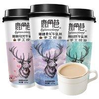 考拉海购黑卡会员:鹿角巷 网红牛乳茶 123g