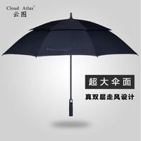 云图超大号三人双层雨伞抗风男士长柄雨伞户外高尔夫球伞直柄伞迎宾伞可印刷定制logo 135cm双层-黑色