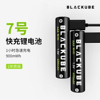 BLACKUBE七号充电电池锂电1.5v 7号USB可充电池套装600mAh鼠标2节
