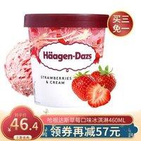 中粮法国直采 哈根达斯草莓口味冰淇淋460ml *3件