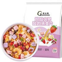 冠生趣 酸奶水果麦片 500g/袋
