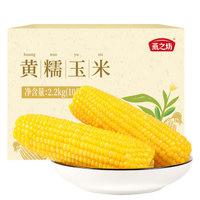限地区:燕之坊 黄糯玉米棒  2.2kg(10根) *3件