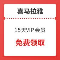 优惠券码:喜马拉雅 好书好课好陪伴 15天VIP会员
