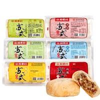 DXC 稻香村 苏式五仁月饼 310克