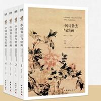 《中国书法与绘画》全四册