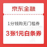 京东金融 1分钱购1元无门槛白条立减券