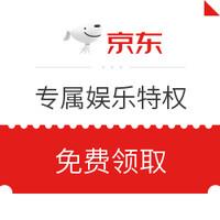 京东PLUS会员:娱乐特权(影院囤票/欢唱K歌/影音读书/热门游戏)