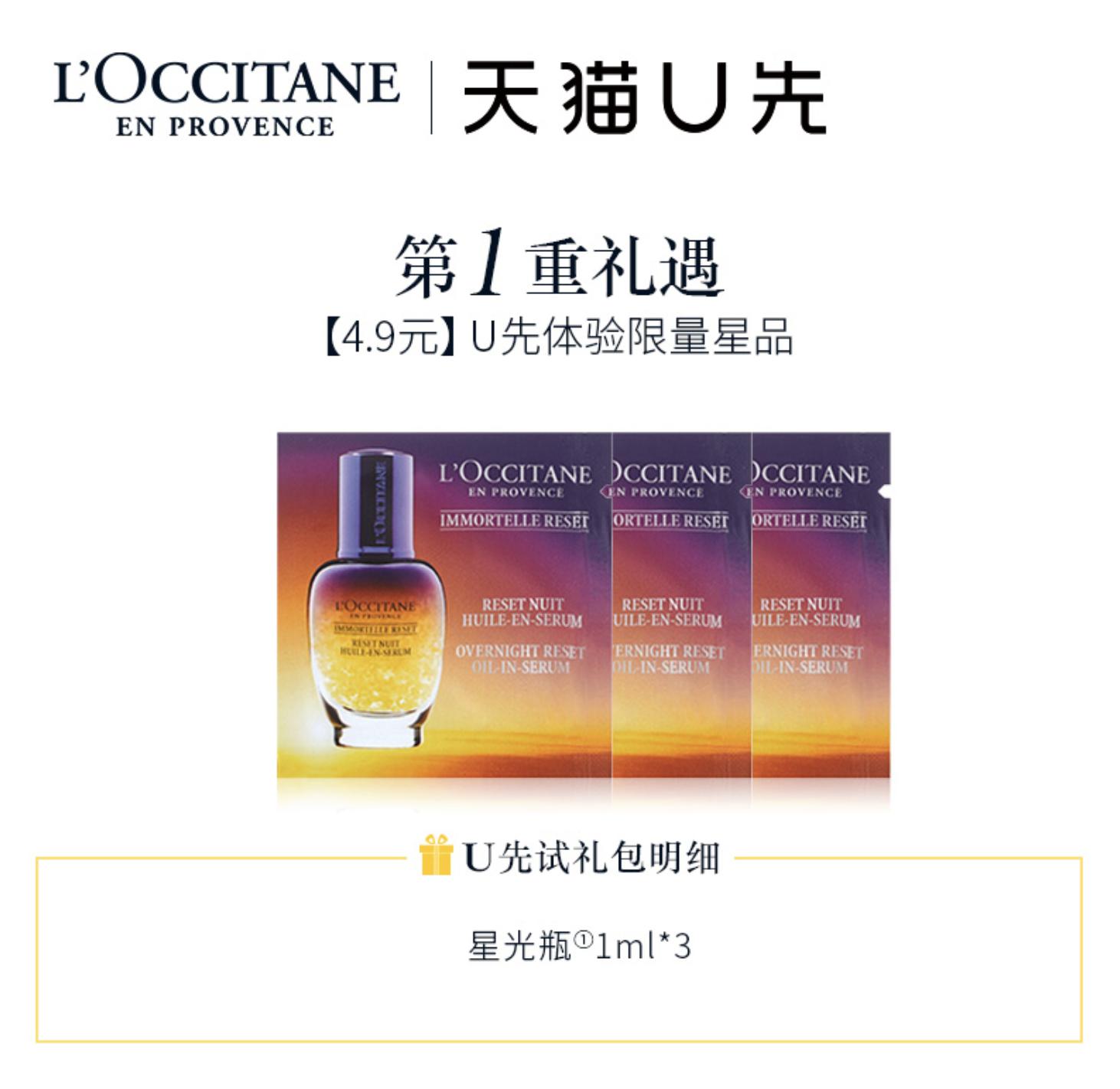L'OCCITANE 欧舒丹 星光瓶 焕活微囊肌底精华液 1ml*3+10元优惠券