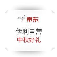 京东 伊利成人奶粉旗舰店 中秋好礼 送欣活