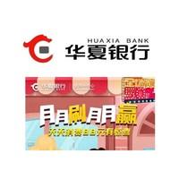 移动专享:华夏银行 月月刷双节礼遇