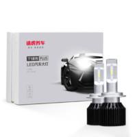 途虎定制 T1 H7 6000K 汽车LED大灯 一对装 白光