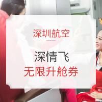 """深圳航空""""深情飞""""无限飞升舱券"""