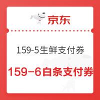 移动端:京东 中秋生鲜超级品类日 领159-5元支付券