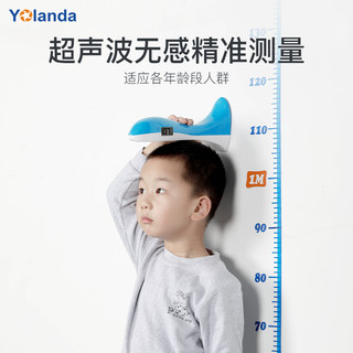 Yolanda云康宝智能身高测量仪尺 精准超声波电子小孩儿童成人量高器 家用无线宝宝记录神器 婴儿学生连手机