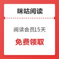优惠券码:咪咕阅读15天会员权益体验