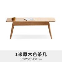 VISAWOOD 维莎原木 小户型实木茶几 1m