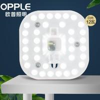 OPPLE 欧普照明 led吸顶灯替换灯盘  12w