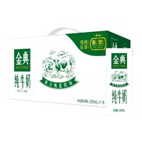 伊利 金典纯牛奶 250ml*16盒/箱 *2件