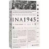 《甲骨文丛书·中国1945:中国革命与美国的抉择》