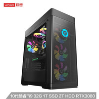 Lenovo 联想 拯救者 刃9000K 2020款 游戏电脑主机(i9-10900K、32GB、 1TB+2TB、RTX 3080 )