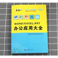 《word excel ppt ps办公应用大全》